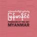 Report: Freedom of the Net: Myanmar in 2019 — အင်တာနက်ပေါ်တွင် လွတ်လပ်မှု မြန်မာနိုင်ငံ