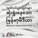 Report: Myanmar's media not free or fair — လွတ်လပ်မျှတခြင်းများ ဆုံးရှုံးနေသော မြန်မာ့မီဒီယာ