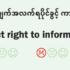Right to information day 2020 — ၂၀၂၀ ခုနှစ် သတင်းအချက်အလက်အခွင့်အရေးနေ့