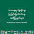 New report: Defamation reform proposals အသရေဖျက်မှုဆိုင်ရာ ပြုပြင်ပြောင်းလဲရေး အဆိုပြုချက်များ