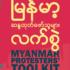 New report: Myanmar Protesters Toolkit မြန်မာ့ ဆန္ဒထုတ်ဖော်သူများ လက်စွဲ