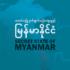 Report: Secret State of Myanmar သတင်းလျှို့ဝှက်ချက်ယဥ်ကျေးမှုနှင့်မြန်မာနိုင်ငံ