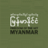 New report: Freedom of the Net 2021 — အင်တာနက်ပေါ်တွင် လွတ်လပ်မှု မြန်မာနိုင်ငံ ၂၀၂၁